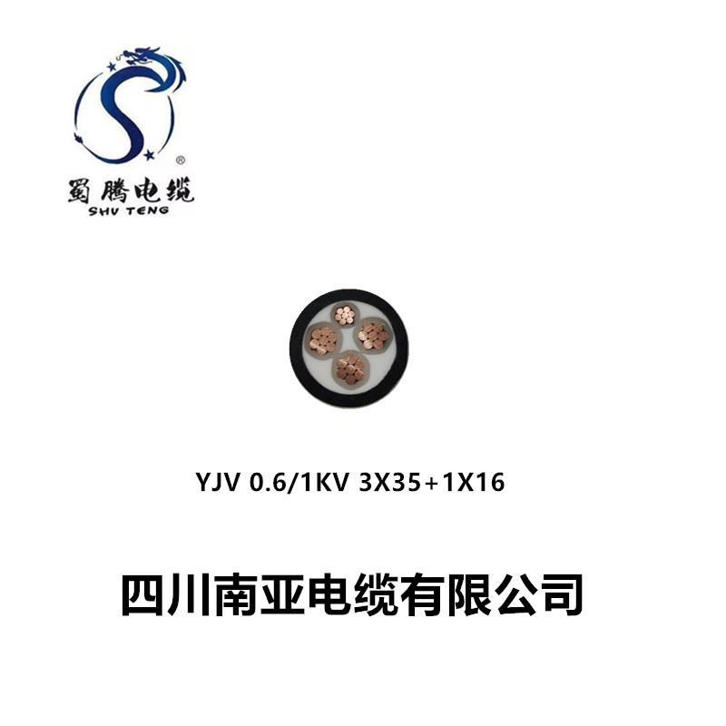 ?YJV0.6/1KV 3X35 + 1X16